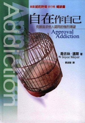 9789867750969: Approval Addiction (Chinese Trad.) (Chinese Edition) 自在作自己