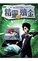 9789867759917: Artemis Fowl (Chinese Edition)