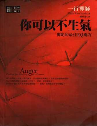 9789867884107: Anger: Wisdom for Cooling the Flames