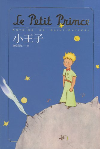 9789867897015: Le Petit Prince