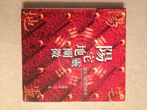 Household Feng Shui I: Sheng-yen Lu