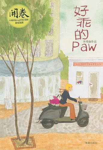 9789867942418: Good Dog Paw (Chinese Edition)