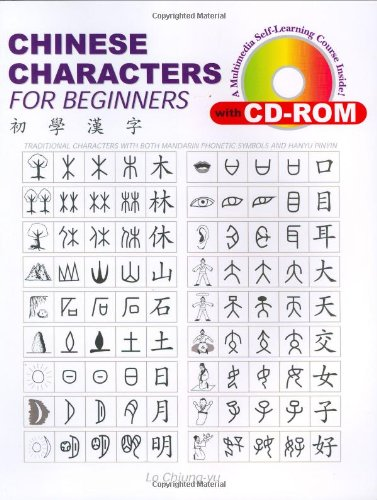 Chinese Characters for Beginners (Book & CD-ROM) (Chinese Edition): Lo Chiung-yu