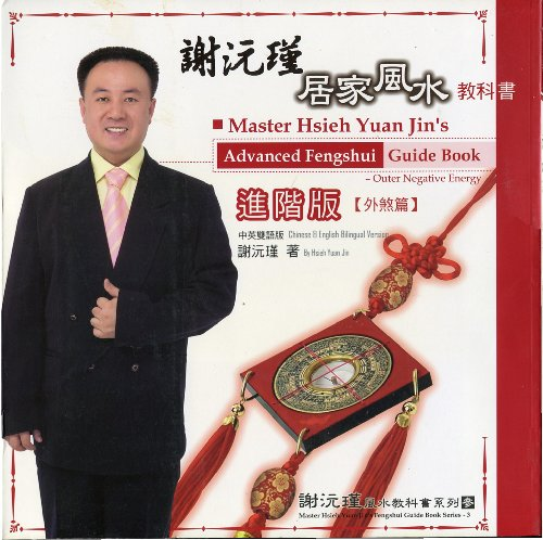 9789868075177: Master Hsieh Yuan Jin's Advanced Fengshui Guide Book -Outer Negative Energy (Chinese / English Bilingual Version) (Book Series 3)