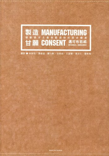 9789868107618: Manufacturing Consent: Changes in the Labor Process Under Monopoly Capitalism (Chinese Language)