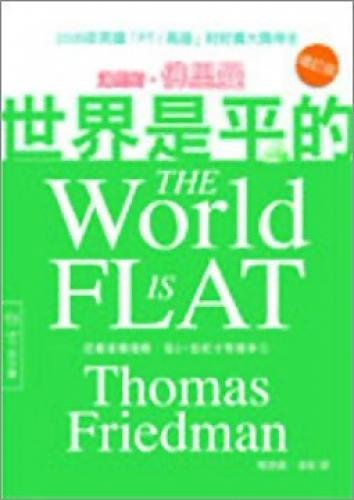 The World Is Flat Book