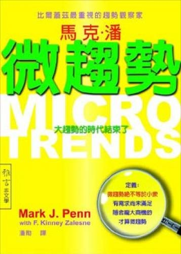 Micro trends (Paperback) (Traditional Chinese Edition): RKe.Pan