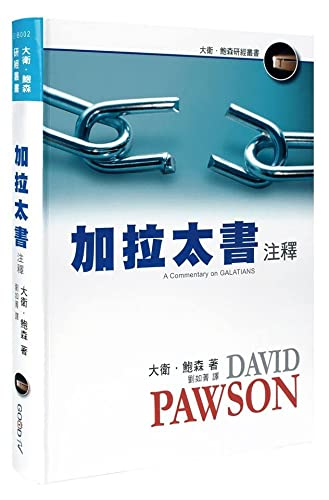9789868275041: A Commentary on GALATIANS 加拉太書註釋