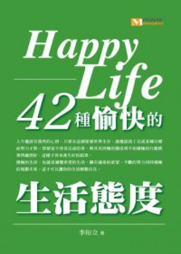 42 kinds of pleasant attitude towards life (Traditional Chinese Edition): LiYanLi