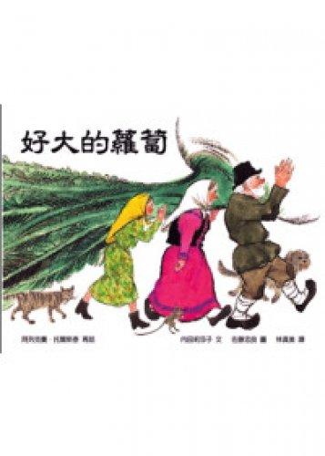 Big radish (Traditional Chinese Edition): ALieKeSai??TuoErSi??TaiNeiTianLiShaZi