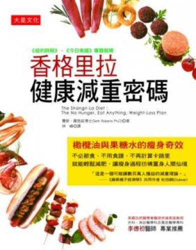Shangri-La healthy weight loss password: olive oil and fructose water downsizing miraculous (...