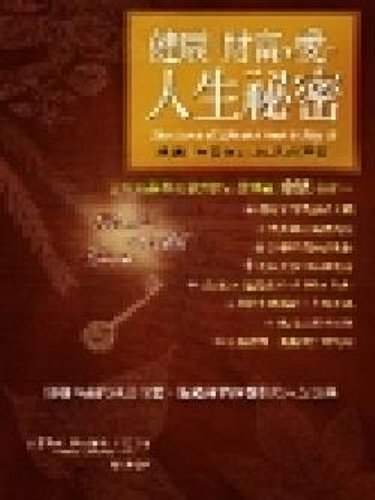 9789868343092: The Game of Life and How to Play It (Chinese Edition)