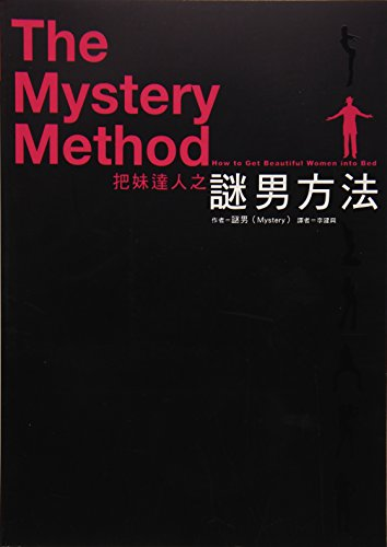 Mystery Method! Daren (Traditional Chinese Edition): iNan