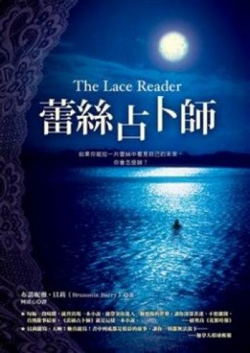 Lace diviner (Traditional Chinese Edition)