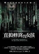 9789868461482: Luftslottet Som Sprangdes / Zhi dao feng wo de nu hai (Chinese Edition)