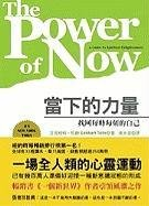 Power Of Now - A GT Spirit (Chinese Edition): Tolle, Eckhart