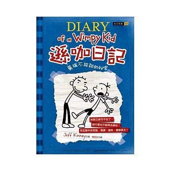 9789868484740: Diary of a Wimpy Kid (Chinese Edition)