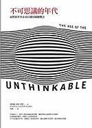 9789868485952: The Age Of The Unthinkable