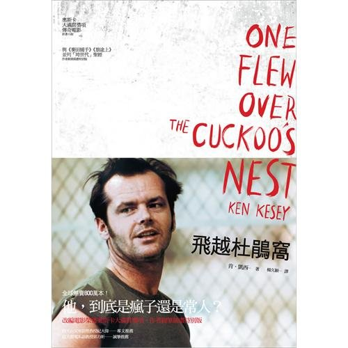 9789868538887: One Flew Over the Cuckoo's Nest