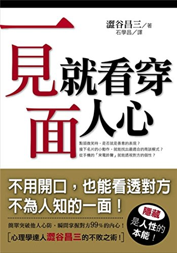 9789868549210: Upon meeting. to see through people's minds(Chinese Edition)