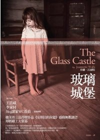 9789868550834: The Glass Castle: A Memoir (Chinese Edition)