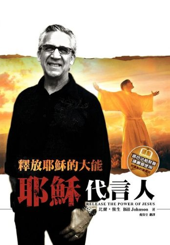 9789868564312: Release the Power of Jesus (Chinese Trad) (Chinese Edition)