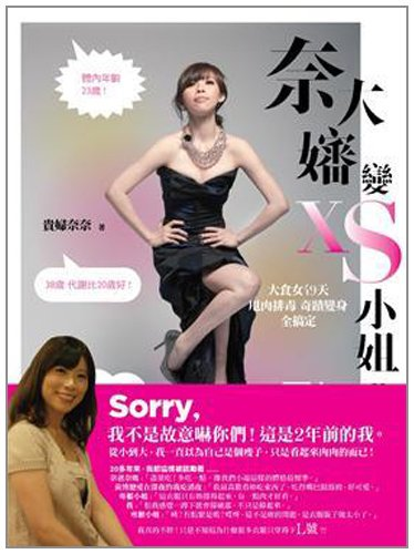 9789868571129: Chennai Aunt change to the XS Girl!! (Traditional Chinese Edition)