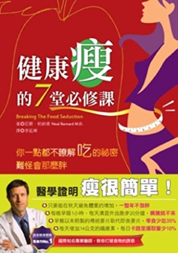 9789868590809: Breaking the Food Seduction (Chinese Edition)