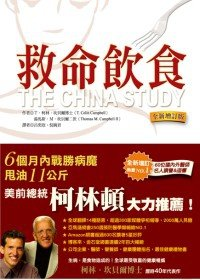 9789868590885: The China Study (Chinese Edition)