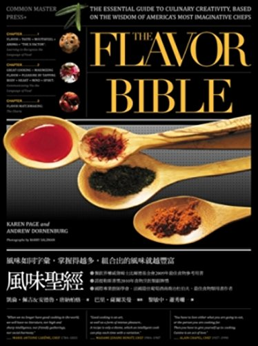 9789868597976: The Flavor Bible: The Essential Guide to Culinary Creativity, Based on the Wisdom of Americas Most Imaginative Chefs (Chinese Edition)