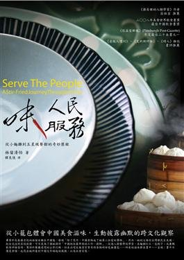Serve the People : A Stir-Fried Journey: Lin liu qing