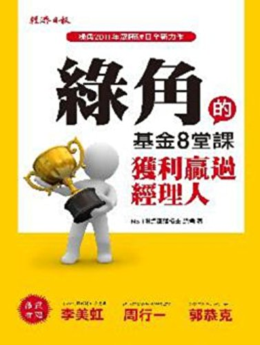 9789868622586: The green angle Fund 8 lessons - profit won Managers (Paperback) (Traditional Chinese Edition)