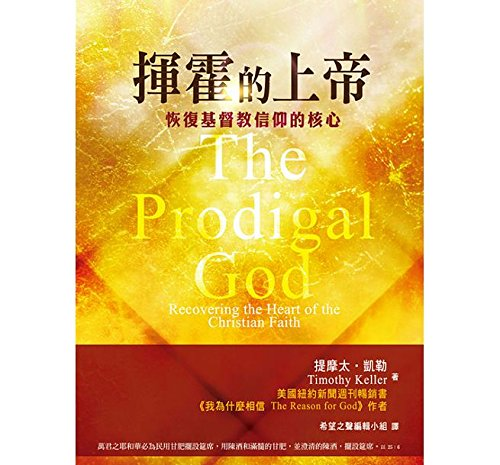 9789868682528: The Prodigal God (Chinese Edition) by Timothy Keller