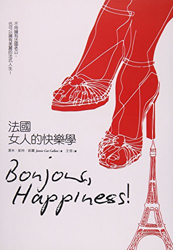 9789868735453: Bonjour, Happiness (Chinese Edition)