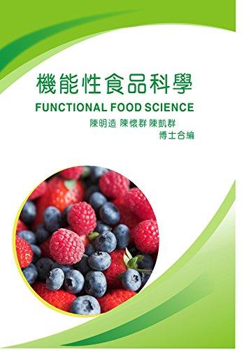 9789868753358: 機能性食品科學