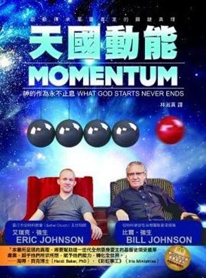 9789868758919: Momentum (Chinese Trad.)(chinese Edition)