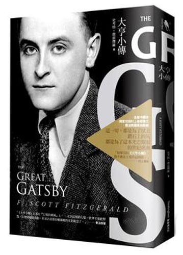 9789868761643: The Great Gatsby (Chinese Edition)