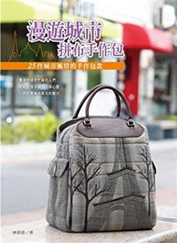 9789868781481: Handmade Patchwork bag roaming city