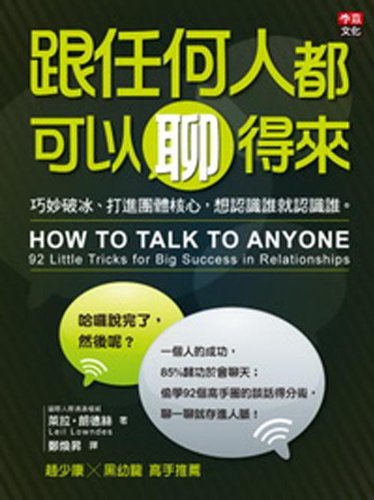 9789868823556: How To Talk To Anyone:92 Little Tricks for Big Success in Relationships (chinese edition) by Leil Lowndes