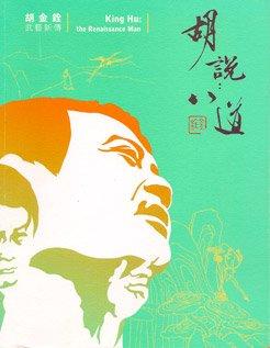 9789868867406: King Hu: the renaissance man