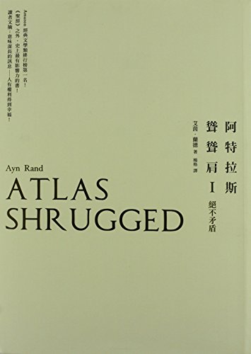 9789868871021: Atlas Shrugged (Chinese Edition)