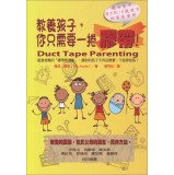 9789868885592: Duct Tape Parenting: A Less Is More Approach to Raising Respectful- Responsible- Resilient Kids