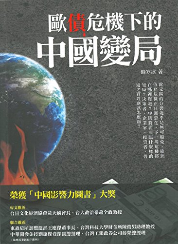 9789868955431: China change in the situation of the European debt crisis