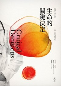 9789868965201: Critical Decisions:How You and Your Doctor Can Make the Right Medical Choices Together (Chinese Edition)