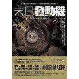 9789869031745: Angelmaker