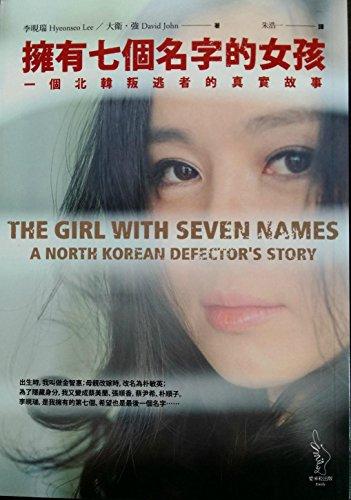 9789869193818: 擁有七個名字的女孩: 一個北韓叛逃者的真實故事