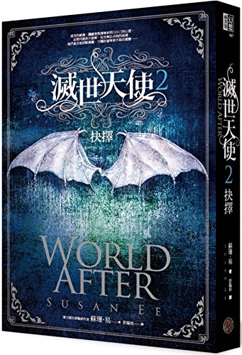 9789869218351: World After (Penryn & the End of Days) (Chinese Edition)
