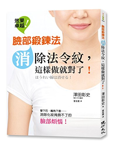 9789869254403: Face exercises: the elimination of nasolabial folds, so do it right!(Chinese Edition)