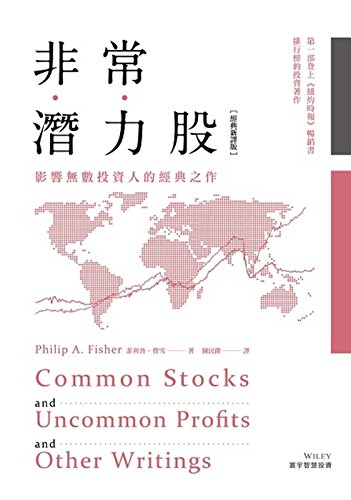 9789869327503: Common Stocks and Uncommon Profits and Other Writings(Chinese Edition) by Philip A. Fisher