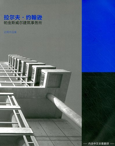 Ralph Johnson of Perkins + Will (Chinese edition): Recent Works: Daniel S. Friedman; Rodolphe ...